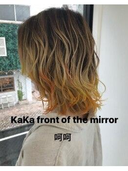 カカフロントオブザミラー(KaKa front of the mirror)の写真/今インスタグラムなどで話題のカラー剤を取り入れ、1人1人に合ったデザイン性ばっちりのカラーをご提案!!