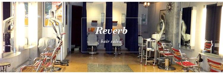リヴァーブ(Reverb)のサロンヘッダー