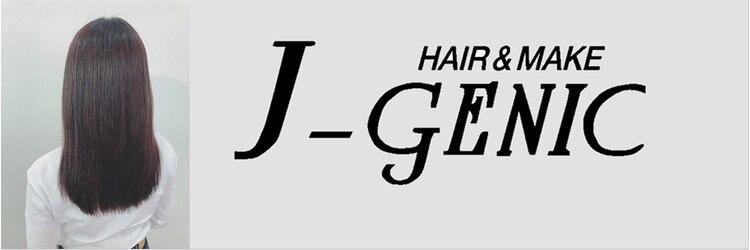 ヘアアンドメイク ジェイジェニック(HAIR&MAKE J GENIC)のサロンヘッダー