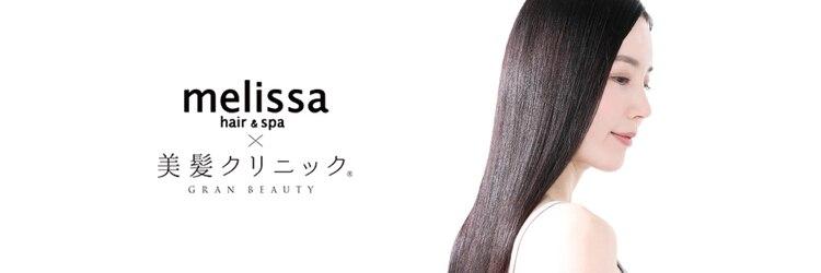 メリッサ ヘアーアンドスパ(melissa hair&spa)のサロンヘッダー