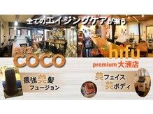 美容室ココ(COCO)