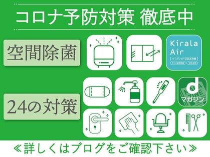 カバー ヘア ブリス 川口東口駅前店(COVER HAIR bliss)の写真