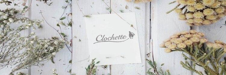クロシェット(Clochette)のサロンヘッダー