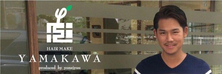 ヘアーメイク ヤマカワ(HAIR MAKE YAMAKAWA)のサロンヘッダー
