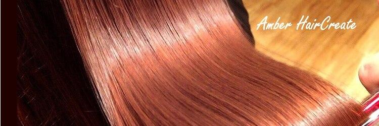 アンバー ヘアー クリエイト(Amber Hair Create)のサロンヘッダー