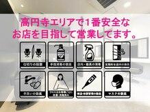 VINCENT新高円寺店は高円寺エリアで1番安全なお店を目指して営業しております。