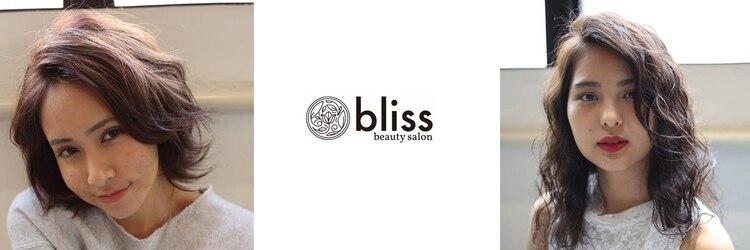 ビューティーサロン ブリス(beauty salon bliss)のサロンヘッダー
