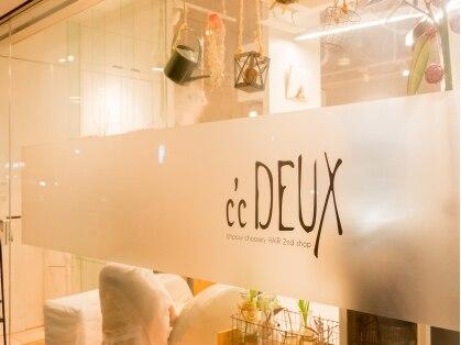 シーシードゥー(C'C DEUX)の写真