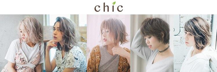 美容室チック 大島店(chic)のサロンヘッダー