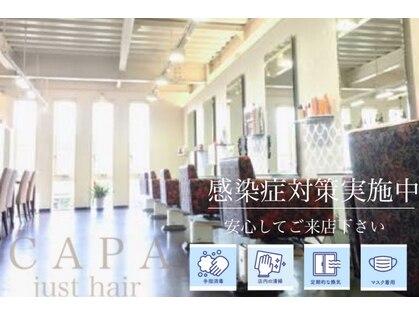 キャパジャストヘアー(CAPA just hair)の写真