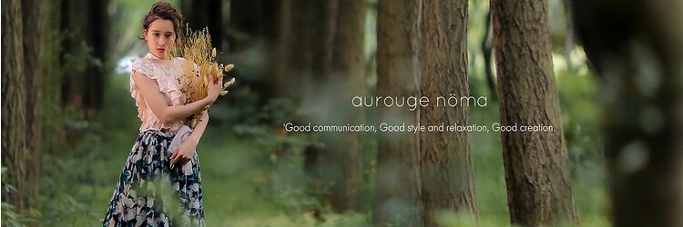 オゥルージュ(Au-rouge noma)のサロンヘッダー