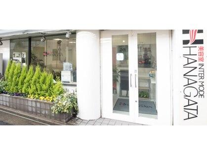ハナガタ 門前仲町店(HANAGATA)の写真