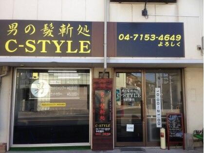 男の髪斬処 C-STYLE