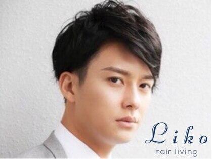 ヘアーリビング リコ 池袋西口店(hair living Liko)の写真