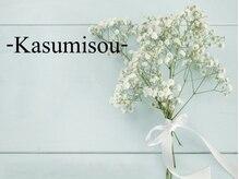 美容室 カスミソウ(kasumisou)