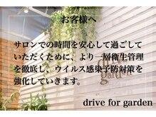drive for garden 《衛生管理マニュアル》