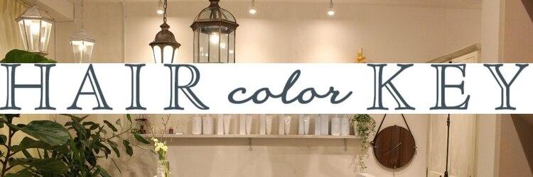 ヘアー カラー キー(HAIR color KEY)のサロンヘッダー