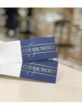 それぞれに合ったカラーライフを楽しむ為に!カラーの回数券を用意しております!