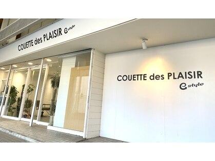 クエット デ プレジール イースタイル(COUETTE des PLAISIR e-style)の写真