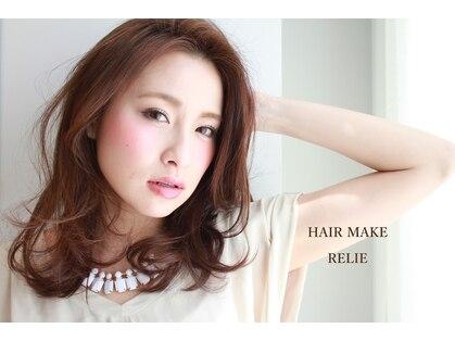 ヘアーメイク レリィ(Hair make Relie)の写真