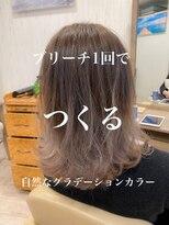 【リアルサロンワーク】グラデーションカラー 久米川