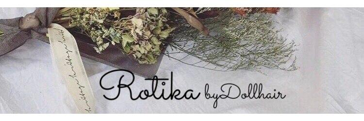 ロチカバイドールヘアー 心斎橋(Rotika by Doll hair)のサロンヘッダー