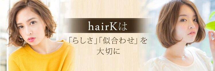 ヘアーケー(hair K)のサロンヘッダー