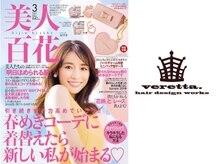 ベレッタ ネヤガワ(veretta. neyagawa)の雰囲気(2019年3月号の美人百花に髪質改善専門店として紹介されました♪)