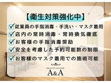 アシュレ 富沢店(Hair&Make assur'e A&A)