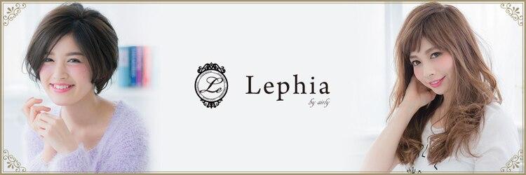 レフィア バイ エアリー(Lephia by airly)のサロンヘッダー