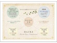 【HAIRZ】×最新テクノロジー☆美髪ホリスティックメニュー!!
