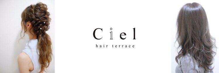 シエル(hair terrace Ciel)のサロンヘッダー