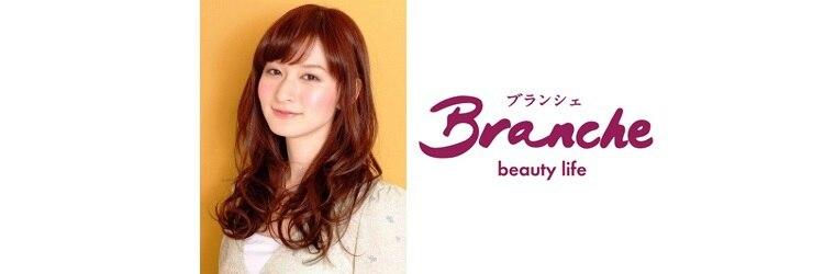 ブランシェ 牡丹山店(Branche)のサロンヘッダー