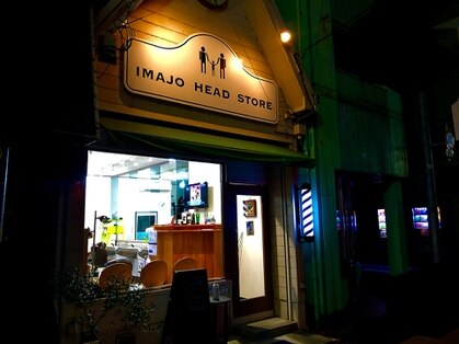 イマジョウヘッドストア(IMAJO HEAD STORE)の写真