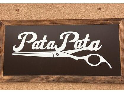 パタパタ(PataPata)の写真