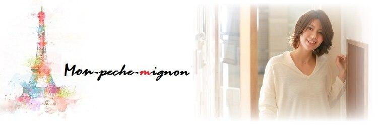モンペーシュミニヲン(Mon peche mignon)のサロンヘッダー