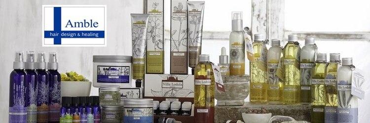 アンブル ヘアデザインアンドヒーリング 喜多町店(Amble hair design&healing)のサロンヘッダー