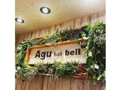 アグ ヘアー ベル 溝の口店(Agu hair bell by alice)の写真