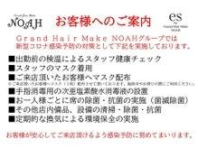 グランドヘアメイクノア(Grand Hair Make NOAH)