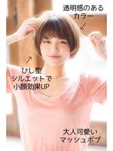 ソフトヘアカッターズ(soft HAIR CUTTERS)大人可愛い☆丸みショートボブ☆ナチュラル小顔スタイル