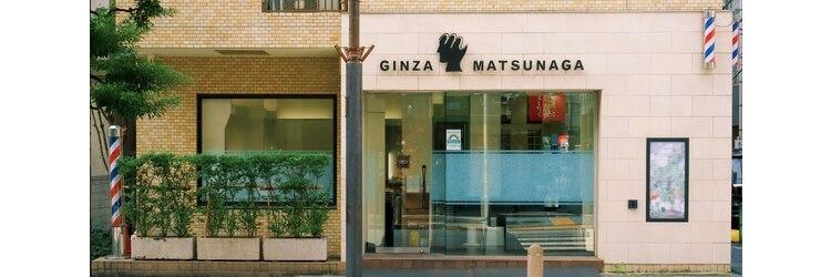 銀座マツナガ 新橋店のサロンヘッダー