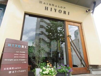HIYORI 女性専用サロン【ヒヨリ ジョセイセンヨウサロン】