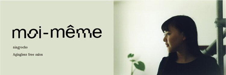 モア メーム(moi meme)のサロンヘッダー