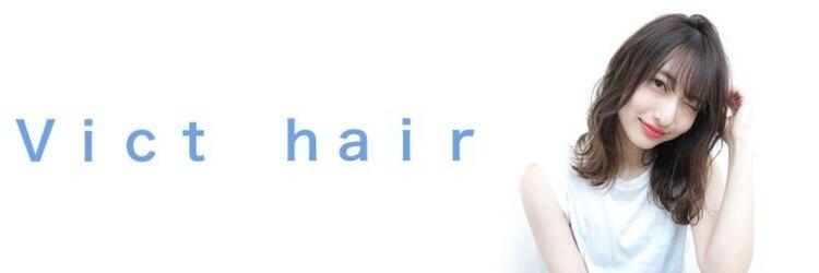 ビクトヘアー(Vict hair)のサロンヘッダー