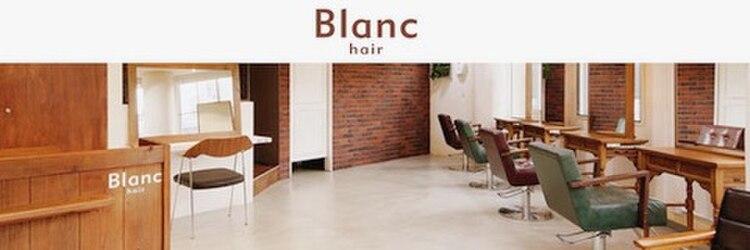 ブラン(Blanc)のサロンヘッダー
