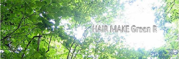 ヘアメイク グリーン アール(HAIR MAKE Green R)のサロンヘッダー