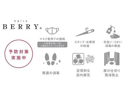 ヘアーズ ベリー 瓢箪山店(hairs BERRY)の写真