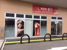 SMILE Beauty Salon 彩り