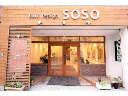 ヘアデザイン ソソ(hair design SOSO)の写真