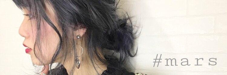 マーズ(Hair salon Mars)のサロンヘッダー